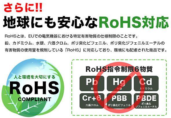 RoHS対応