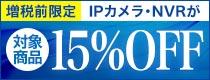 増税前キャンペーン!