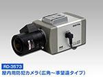 RD-3573 高感度カラーカメラ(広角~準望遠撮影タイプ)