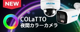 新商品夜間もフルカラー撮影可能な防犯カメラ