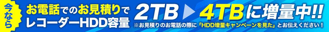 お見積りでHDD2TBから4TBに増量特典実施中!