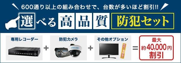 最新AHD監視カメラが組み合わせ自由に選べるセット