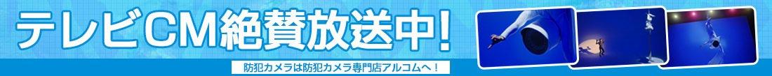 アルコムテレビCM放送中!